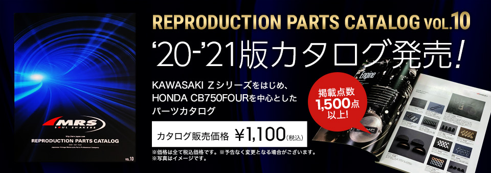 '20-'21版カタログ発売!REPRODUCTION PARTS CATALOG Vol.10