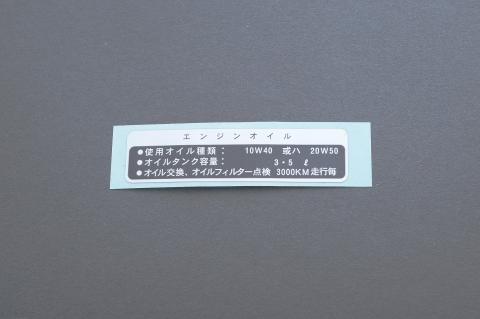 オイルコーション 日本語版   エムテック中京(MRS)